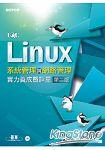 TQC Linux系統管理與網路管理實力養成暨評量(第二版)