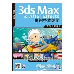 3dsMax & After Effects影視特效製作 : 實例步驟解析