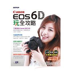 Canon EOS 6D玩全攻略