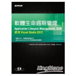 軟體生命週期管理(Application Lifecycle Management  ALM):使用Visual Studio 2012