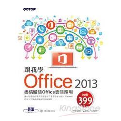 跟我學Office 2013:盡情體驗Office雲端應用 (附範例光碟)