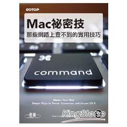 Mac祕密技:那些網路上沒有教的實用技巧