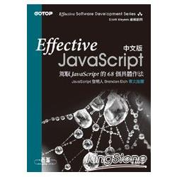 Effective JavaScript中文版:駕馭JavaScript的68個具體作法
