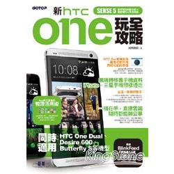 新htc ONE玩全攻略(同時適用於HTC One Dual  Desire 600  Butterfly S等機型)