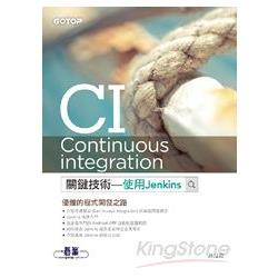 CI (Continuous integration) 關鍵技術—使用 Jenkins