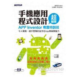 手機應用程式設計超簡單:App Inventor專題特訓班