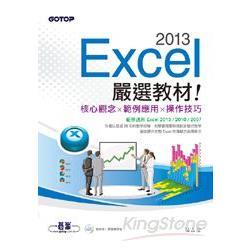 Excel 2013嚴選教材!:核心觀念x範例運用x操作技巧
