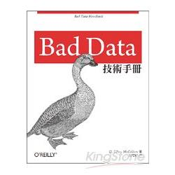 Bad Data技術手冊