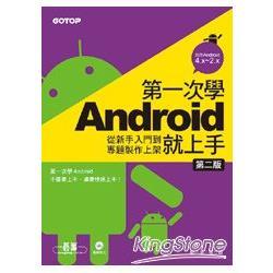 第一次學Android就上手:從新手入門到專題製作上架