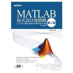 MATLAB程式設計,進階篇(第二版)