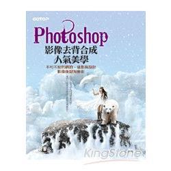 Photoshop影像去背合成人氣美學(不可不知的網拍、攝影與設計影像後製淘金術)