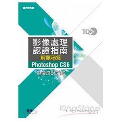 TQC+影像處理認證指南解題秘笈Photoshop CS6
