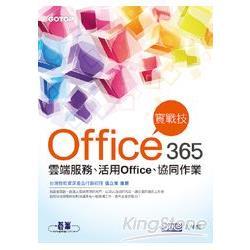 Office 365實戰技 /
