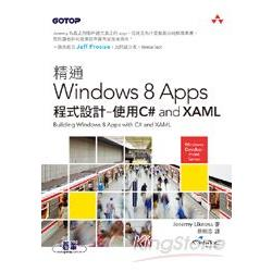 精通Windows 8 Apps程式設計:使用C and XAML