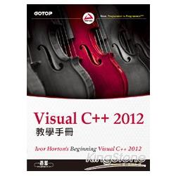 Visual C++ 2012教學手冊