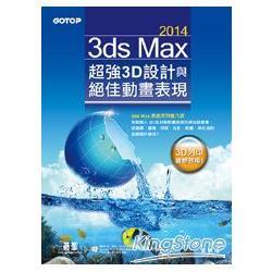 3ds Max 2014超強3D設計與絕佳動畫表現(附範例、素材、3D列印縮時攝影)