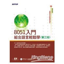 8051入門:組合語言輕鬆學(第三版)