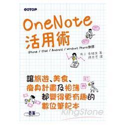 OneNote活用術:讓旅遊、美食、瘦身計畫及相簿都變得更有趣的數位筆記本