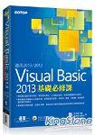 Visual Basic 2013基礎必修課(適用VB 2013/2012 附雙光碟)