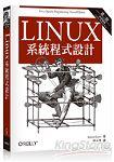 Linux系統程式設計 第二版