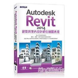 Autodesk Revit 2014建築與室內設計絕佳繪圖表現(附220分鐘超值影音教學/範例檔)