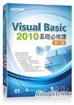 Visual Basic 2010基礎必修課(第二版)