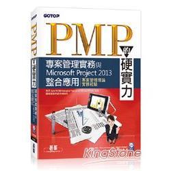PMP的硬實力:專案管理實務與Microsoft Project 2013整合應用