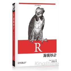 R錦囊妙計 /