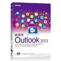 跟我學Outlook 2013 /