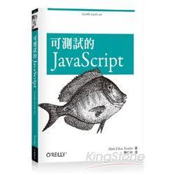 可測試的Java Script