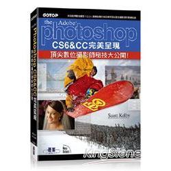 Photoshop CS6&CC完美呈現 : 頂尖數位攝影師秘技大公開! /