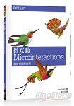 微互動 Microinteractions