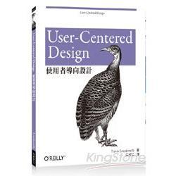 User-centered design使用者導向設計手册