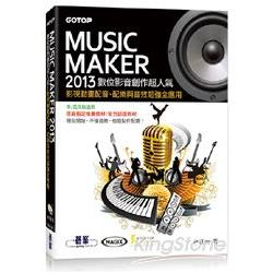 Music Maker 2013數位影音創作超人氣:影視動畫配音、配樂與音效超強全應用