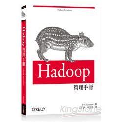 Hadoop管理手冊 /