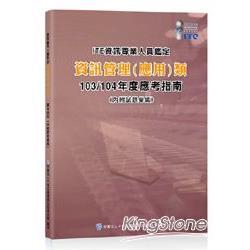 ITE資訊專業人員鑑定資訊管理(應用)類應考指南