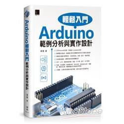 Arduino 輕鬆入門 : 範例分析與實作設計