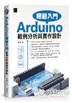 Arduino輕鬆入門:範例分析與實作