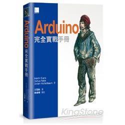 Arduino完全實戰手冊