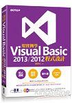 用實例學Visual Basic 2013 / 2012程式設計