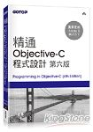 精通 Objective-C 程式設計 第六版