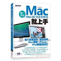 第一次玩Mac就上手 : Mac OS 10.9對應版 /