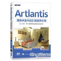 Artlantis建築與室內設計超擬真彩現(適用SketchUp、AutoCAD、3ds Max、ArchiCAD等多款CAD軟體)