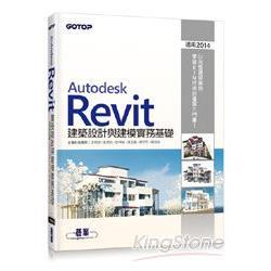 Autodesk Revit建築設計與建模實務基礎 (適用2014)