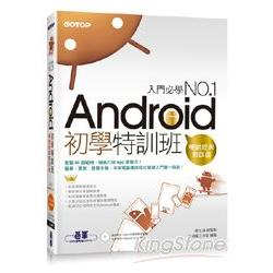 Android初學特訓班 /