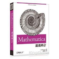 Mathematica錦囊妙計 /