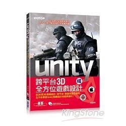 Unity跨平臺3D全方位遊戲設計:從2D到3D遊戲設計,跨平台、雙版本語言適用,全方位學習Unity遊戲設計的經典指引!