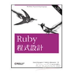 Ruby 程式設計