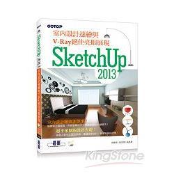 SketchUp 2013室內設計速繪與V-Ray絕佳亮眼展現(附影音教學/範例檔)