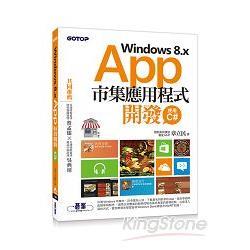 Windows 8.x app市集應用程式開發 : 使用C# /
